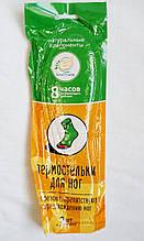Термогрелка для ніг, термостелька повнорозмірна Soul Trade