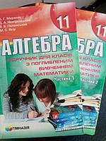 Алгебра 11 клас. Підручник для класів з поглибленим вивченням математики, в 2-х частинах.