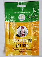 Термогрелка для тела, Soul Trade