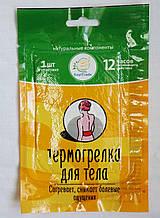 Термогрелка для тіла, Soul Trade (уцінка/прострочення)