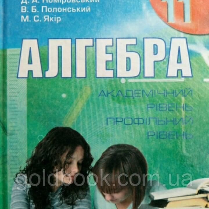 Алгебра 11 клас. Підручник академічний рівень, профільний рівень.