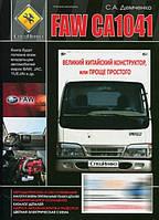FAW CA1041 Справочник по ремонту и техобслуживанию, каталог деталей грузовика