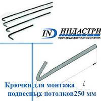 Крючок для монтажа подвесных потолков 250 мм