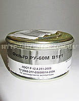 Фильтр РУ-60М  В1Р1D