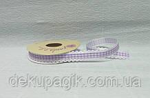 Лента тканевая, Белая с фиолетовой клеткой и кружевом, 1,5см