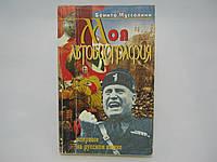 Муссолини Б. Моя автобиография.
