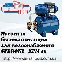 Насосная бытовая станция для водоснабжения SPERONI KPM 50