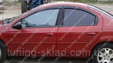 Вітровики вікон Додж Неон 2 (дефлектори бокових вікон Dodge Neon 2)