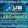 Видео с выставки LABComplEX, которая состоялась в Киеве 18-20 октября 2016 г.