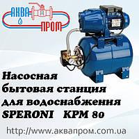 Насосная бытовая станция для водоснабжения SPERONI KPM 80