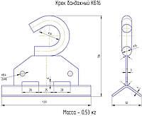 Крюк бандажный КБ16 ТУ У28,7-31377000-004:2009