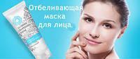 Отбеливающий крем маска,miracle glow купить,отбеливающий маска,miracle glow