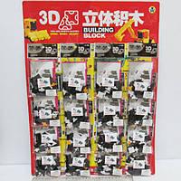 """Конструктор пластиковый K1361 3D """"Животное"""" (набор на листе 16 шт.) 45 деталей"""