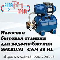 Насосная бытовая станция для водоснабжения SPERONI CAM 40 HL