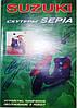 Suzuki скутеры Sepia.Техническое обслуживание и ремонт