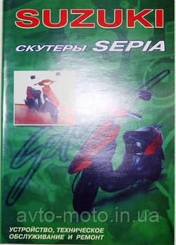 Suzuki скутери Sepia.Технічне обслуговування та ремонт