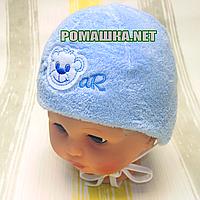 Детская зимняя термо шапочка на завязках р. 38 для новорожденного ТМ Мамина мода 3240 Голубой