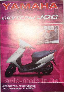 Yamaha скутери Jog.Технічне обслуговування та ремонт