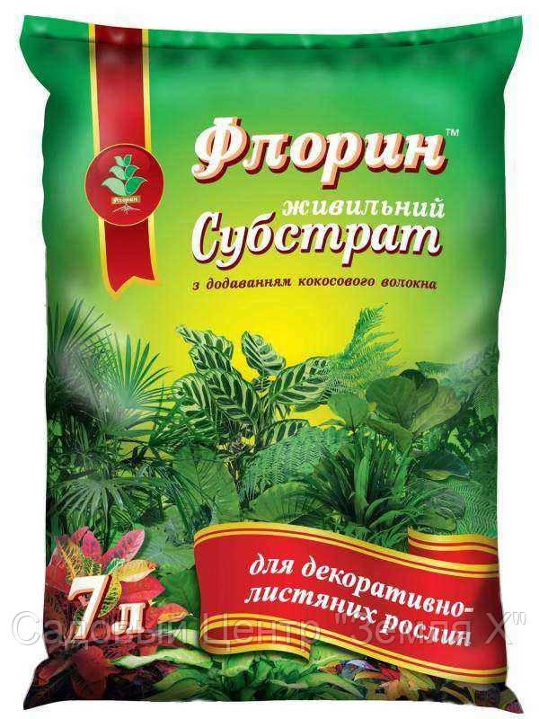 """Субстрат """"Флорин"""" 7 л, для декоративно-лиственных"""