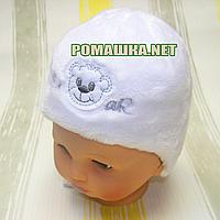 Детская зимняя термо шапочка на завязках р. 38 для новорожденного ТМ Мамина мода 3240 Белый