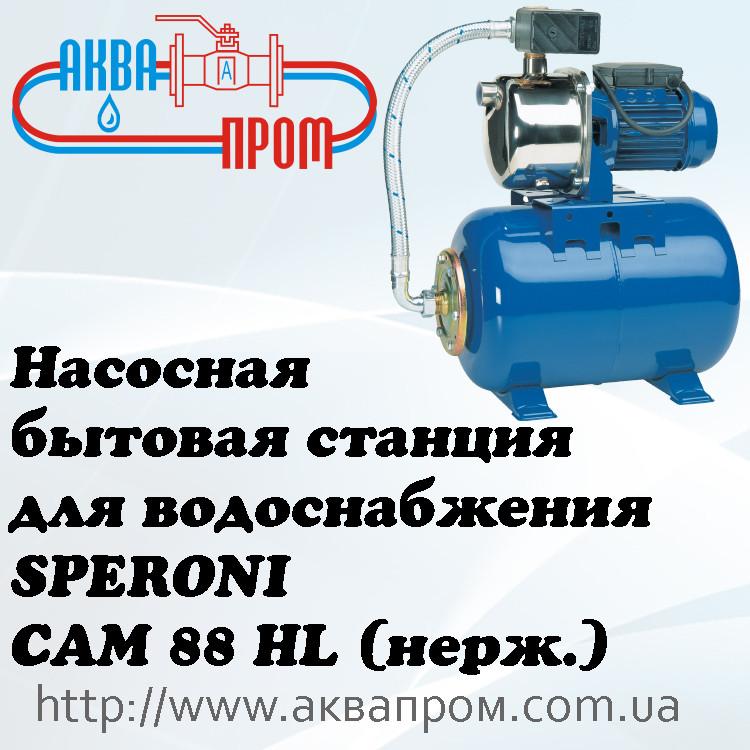 db55f701d1f Насосная бытовая станция для водоснабжения SPERONI CAM 88 HL (нерж ...