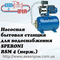 Насосная бытовая станция для водоснабжения SPERONI RSM 4 (нерж.)