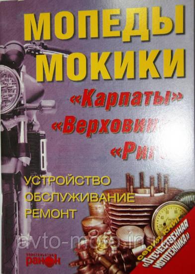 Мопеды, Мокики. Устройствообслуживания и ремонт.