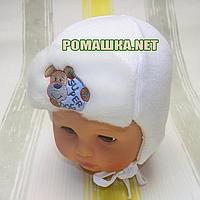 Детская зимняя вязанная термо шапочка р. 38 на завязках для новорожденного ТМ Мамина мода 3241 Белый