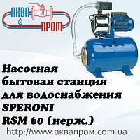 Насосная бытовая станция для водоснабжения SPERONI RSM 60 (нерж.)