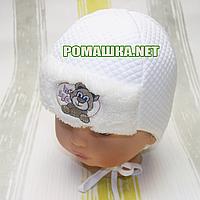 Детская зимняя термо шапочка р. 38 на завязках для новорожденного ТМ Мамина мода 3242 Белый