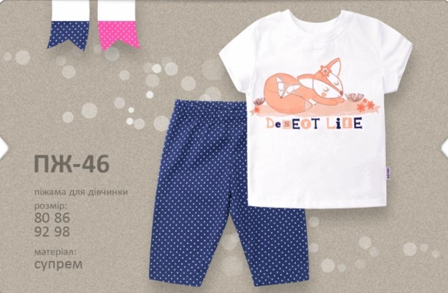 Пижама для девочки ПЖ 46 Бемби