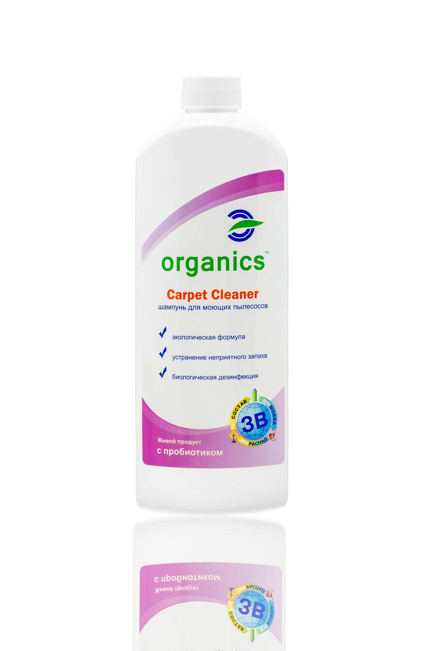 Средство для моющего пылесоса Organics Carpet Cleaner 500мл