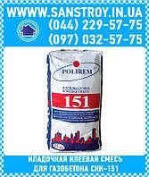 Кладочная клеевая смесь для газобетона СКк-151