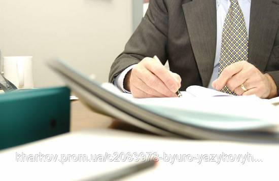 Присяжный (аккредитованный) перевод при посольстве