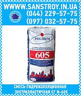 """Смесь гидроизоляционная """"Экстра""""эластичная, армированная СГ и-605"""
