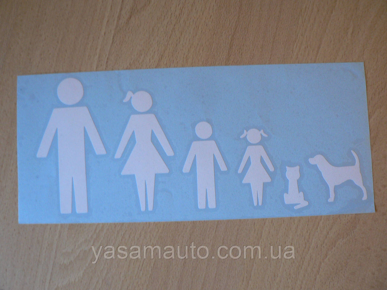 Наклейка vc b Семья 25х10см белая мама папа мальчик девочка ребенок кот собака дитина иерархия в на борту авто