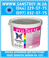 Краска акриловая для внутрених работ Полирем Эконом VD-1831 7,5кг
