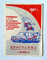 "Программа Чемпионат СССР на автомобилях ""Багги"" 1987 год. г.Кировоград. Досааф"