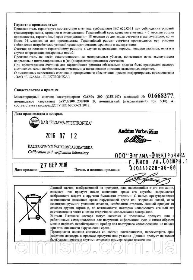 Паспорт счетчик электроэнергии GAMA 300 G3B 147.240.F17.B2.P4.C311.A3.1.1