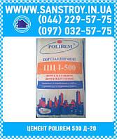 """Цемент """"POLIREM"""" 500 Д-20"""