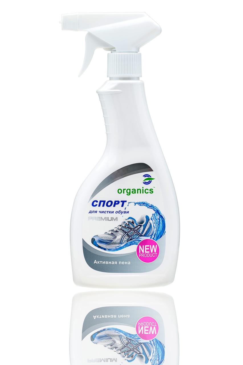 Средство для чистки обуви Organics Спорт 500мл
