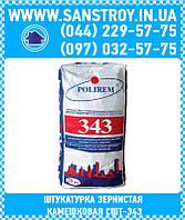 Штукатурка ЗЕРНИСТАЯ камешковая белая(1,6мм) СШт-343