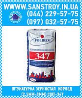 "Штукатурка ЗЕРНИСТАЯ  ""короед"" серый(2,5мм-3мм) СШт-347"