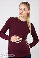 Лонгслив для беременных и кормящих Maria теплая, цвет винный