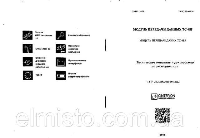 Паспорт и техническое описание коммуникационного модуля передачи данных TC-485