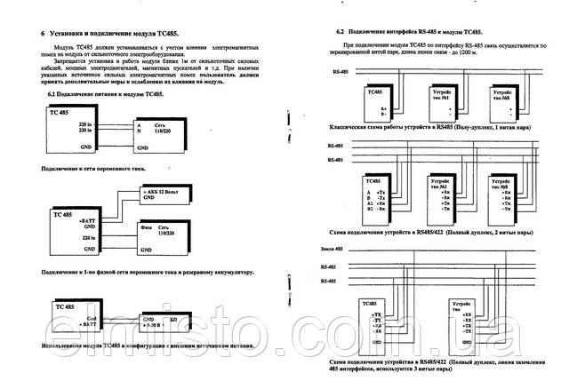 техническое описание коммуникационного модуля передачи данных TC-485