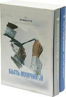 Современный этикет (комплект из 2 книг)