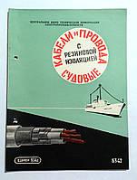 """Журнал (Бюллетень) """" Судовые кабели и провода с резиновой изоляцией"""". 1959 год"""