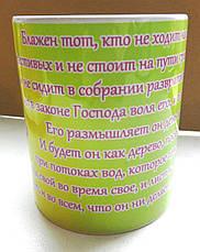 "Кружка ""Блажен тот, кто не ходит на совет нечестивых""  107-р, фото 3"