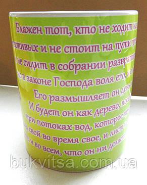 "Кружка ""Блажен тот, кто не ходит на совет нечестивых""  107-р, фото 2"